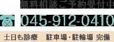 045-912-0410