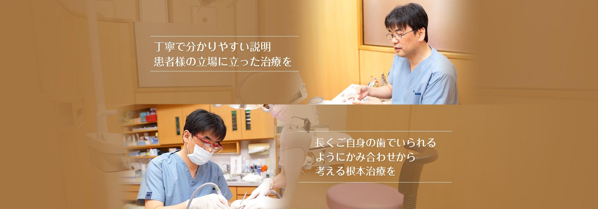 いせ歯科クリニック